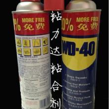 供应WD-40防锈润滑剂防锈油