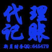 杭州萧山区公司年检杭州代理会计图片
