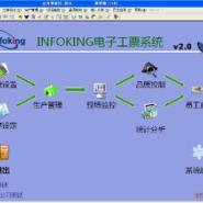 InfoKRFIDMES系统图片