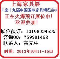 预订上海家具展会预订上海家具展会
