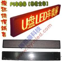 供应热门促销LED后窗屏