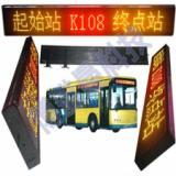 供应深圳厂价销售LED公交广告线路屏