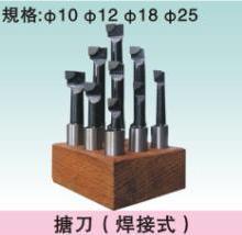 供应搪刀/镗刀/镗孔器/12支