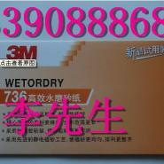 3M736水砂纸图片