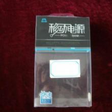供应iphone手机配件吸塑胶盒包装,ipad平板配件吸塑胶盒包装