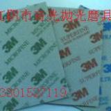 供应3M海绵砂纸