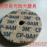 供应3MCP研磨轮