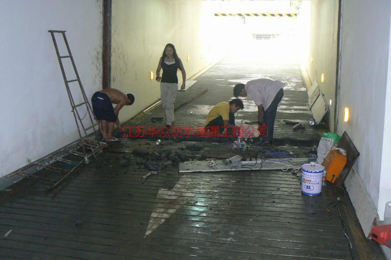 地下室堵漏图片|地下室堵漏样板图|地下室堵漏