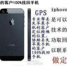 iPhone5丢了如何定位找回