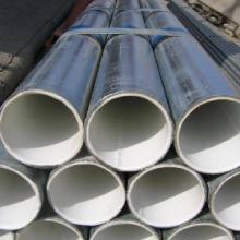 冷水钢塑管批发商,诚源管业