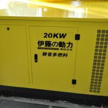 供应20KW发电机燃气发电机