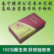 广西南宁广告纸巾(专业供应商)捷澳纸品