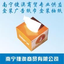 供应定制厂家 房地产广告盒装纸巾 广告盒装面巾纸  捷澳公司批发
