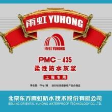 供应雨虹牌PMC-435柔性防水灰浆