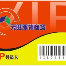供应超市会员卡打折卡优惠卡