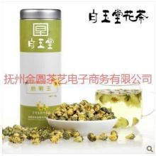 供应菊花茶的分类有哪些    都有什么作用   白玉堂花茶