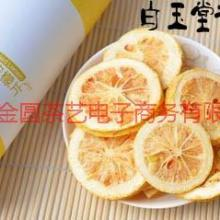 供应柠檬片怎么搭配好喝   各种花茶专卖白玉堂