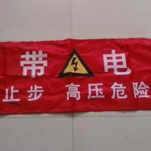 供应其他作业保护【电力专用红布幔】