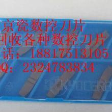上海嘉定区数控刀片回收 无锡 昆山市山高数控刀片回收图片
