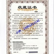 供应北京收藏品证书制作
