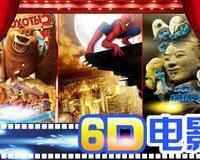 供应6D电影的运营场所有哪些