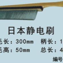供应日本静电刷除尘除静电刷