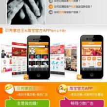 手机淘宝软件开发,安卓智能手机软件