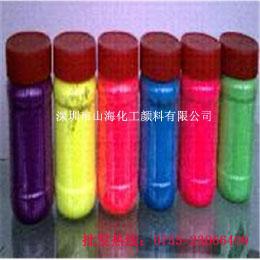供应红外荧光颜料