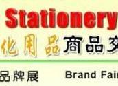 供应   展会讯息:108届文化用品商品暨办公文教博览会