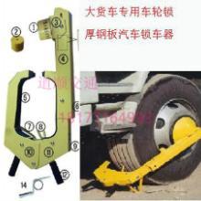 供应张家口中大型货车高效锁车器