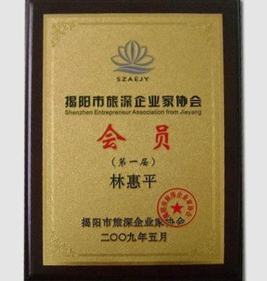 广州木质授权牌图片/广州木质授权牌样板图 (4)