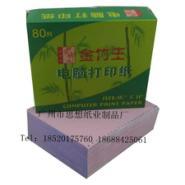 思想纸业优质高档金竹王牌打印纸图片
