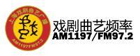 2013年上海人民广播电台【戏剧曲艺广播】
