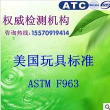 那里可以做整蛊玩具美国最新玩具安全标准ASTM F963-11