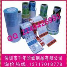 供应特种不干胶印刷厂家