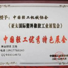 供应上海橡胶机械展览会