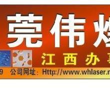供应 CCD系列摄像定位激光切割机(江西办事处)