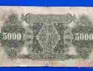 第一套人民币拍卖图片