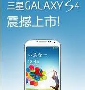 三星galaxys4/i9500图片