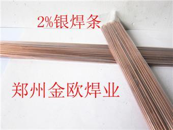 供应低银焊条2-15低银焊条图片