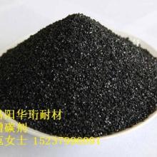 供应洛耐火材料厂华珩供应增碳剂