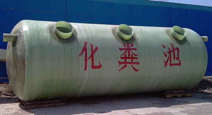 玻璃钢化粪池供应商\/生产供应新疆玻璃钢化粪池价格