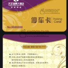 供应条码卡优惠卡透明卡厂家直销价格