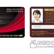 供应会员卡/优惠卡/贵宾卡广州制卡
