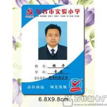 供应各种PVC卡人像卡/质量保证价格优惠
