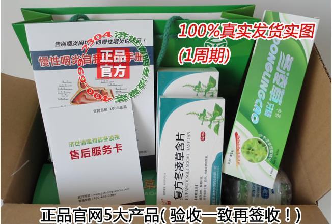 供应济世冬凌草茶一周期套装组合慢性咽炎的治疗方法