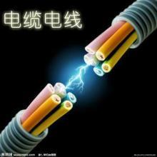 供应广东电缆