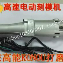 供应MGS-38X高速电动刻模机,KONOU高能研磨机