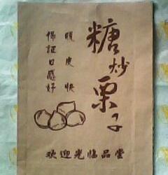 供应防油紙袋
