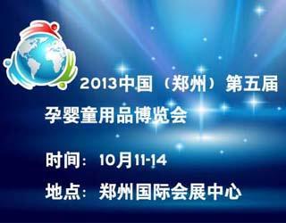 郑州孕婴童用品展